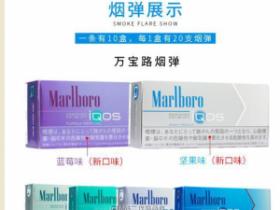 IQOS万宝路6种口味烟弹的选择