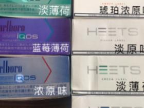 万宝路、HEETS电子烟烟弹口味怎么样?
