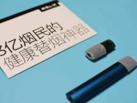 你会为你的老公买Relx 悦刻电子烟吗?你知道悦刻电子烟哪些口味的弹好抽吗?
