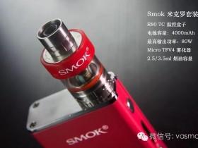 【视频】我送产品你来试!SMOK米罗克R80电子烟套装测评!