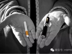 研究显示电子烟帮助欧洲600多万人成功戒烟
