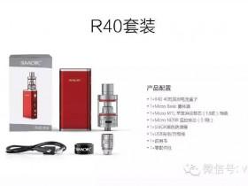 【新品预告】一步到位,SMOK R40套装新品上市了