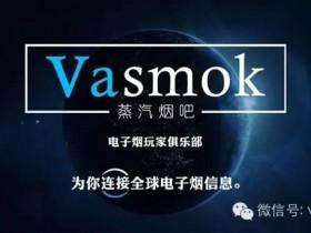 【vasmok新品试用NO.005】大烟雾爱好者的福利:DF-008陶瓷雾化器来了