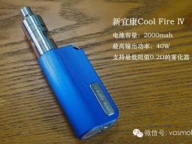 视频|新宜康CoolFire Ⅳ酷火4电子烟迷你主机评测(包邮送烟油)