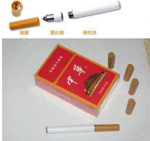 中华电子烟多少钱一个?