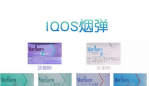 iqos烟弹哪种口味好?老烟民来告诉你