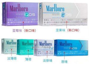 万宝路烟弹有哪些口味?万系家族现共分为六种口味