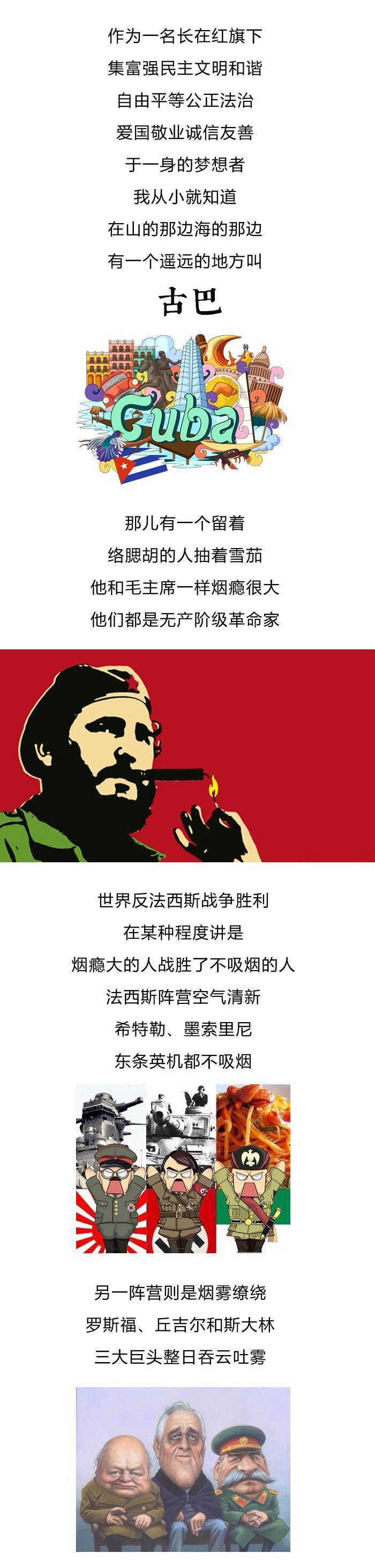 卡斯特罗已经和他的雪茄一起熄灭,还好我们可以带着这支烟一起拯救世界