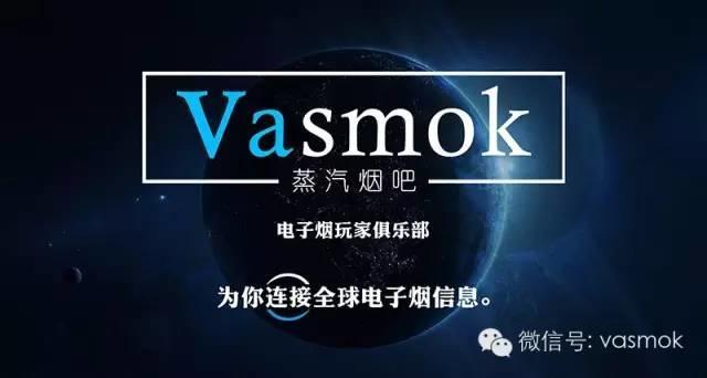 """【一大波福利来了】vasmok蒸汽烟吧""""直播""""""""秀场""""双福利"""