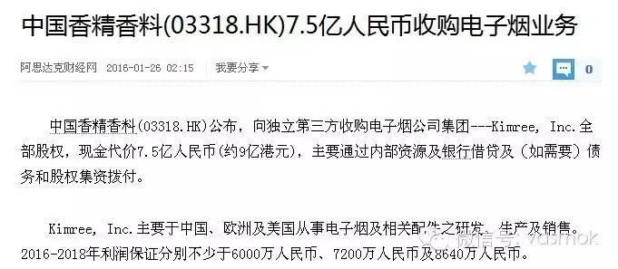 吉瑞电子烟被中国香精香料9亿收购