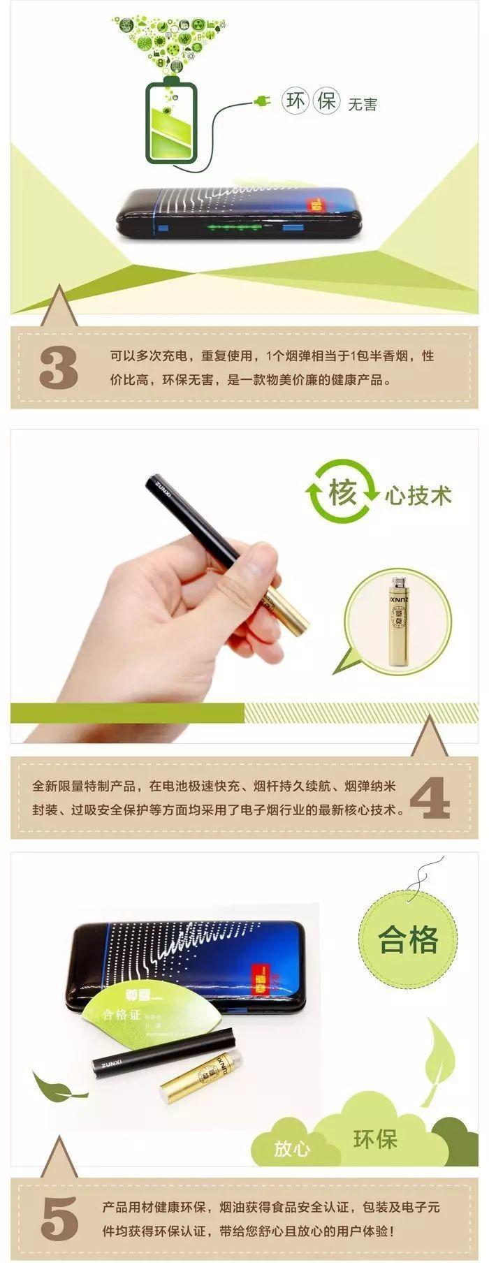世界无烟日,尊喜电子烟特邀1000名VIP消费者体验健康新生活