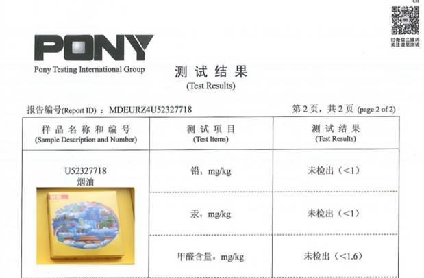 ㊗尊喜电子烟烟油顺利通过PONY谱尼测试