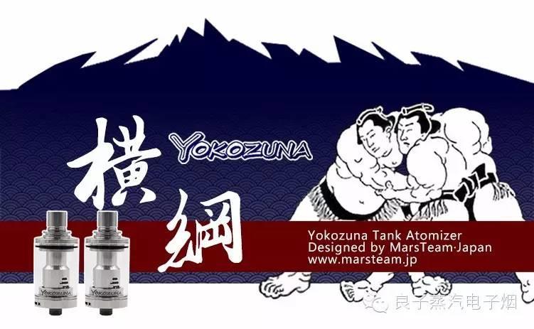 """Yokozuna""""横纲""""成品雾化器测评"""
