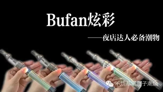 【BU FAN不烦】蒸汽潮烟介绍 及 全国统一零售价