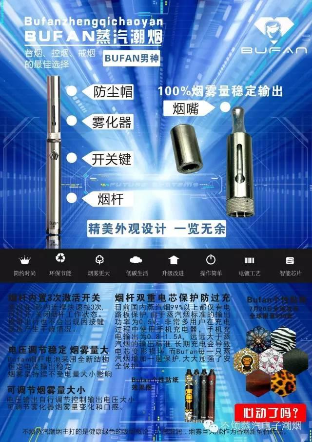 BuFan【不烦】电子蒸汽烟用户戒烟经验分享!