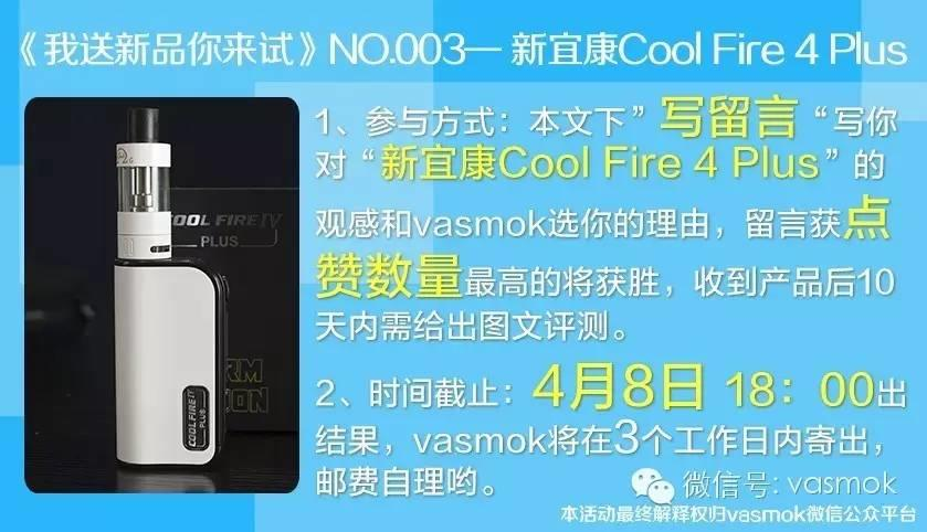 【视频】我送产品你来试!新宜康Cool Fire 4 Plus电子烟套装测评!