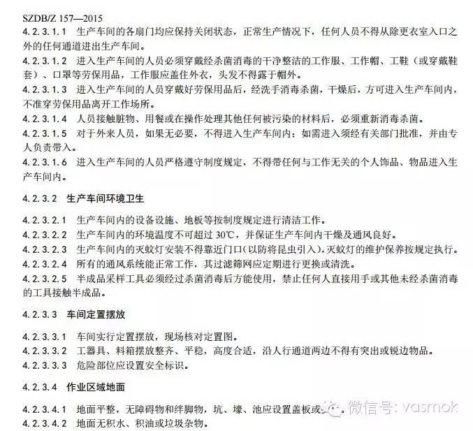 【资讯】电子烟雾化液深圳标准实施,预示了……