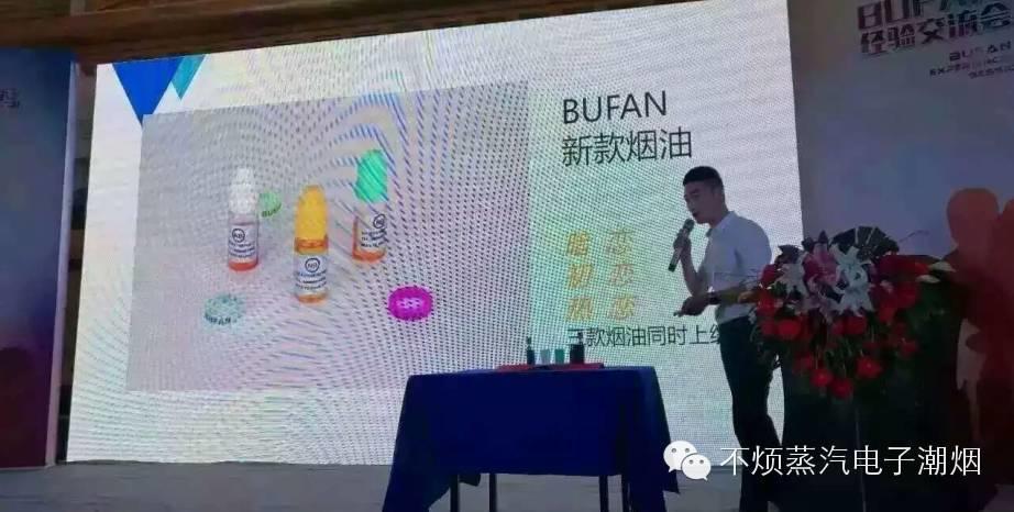 2016 BUFAN 微商宝妈经验交流会圆满结束