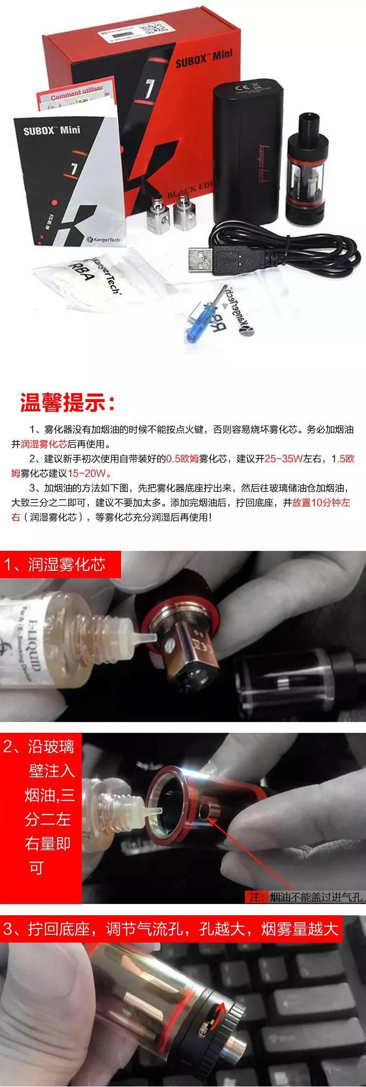 Subox mini nano 戒烟盒子入门神器