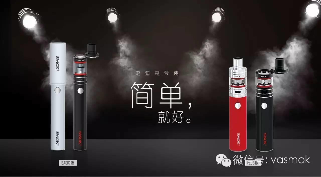 """【新品预报】顺""""市""""而生!SMOK史迪克电子烟套装轻装来袭"""