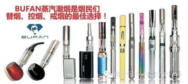 为什么使用BUFAN蒸汽潮烟可以戒烟?