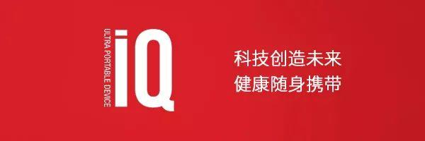 【IQ Level公测】IQ Level开箱体验:强大实用,便携出众