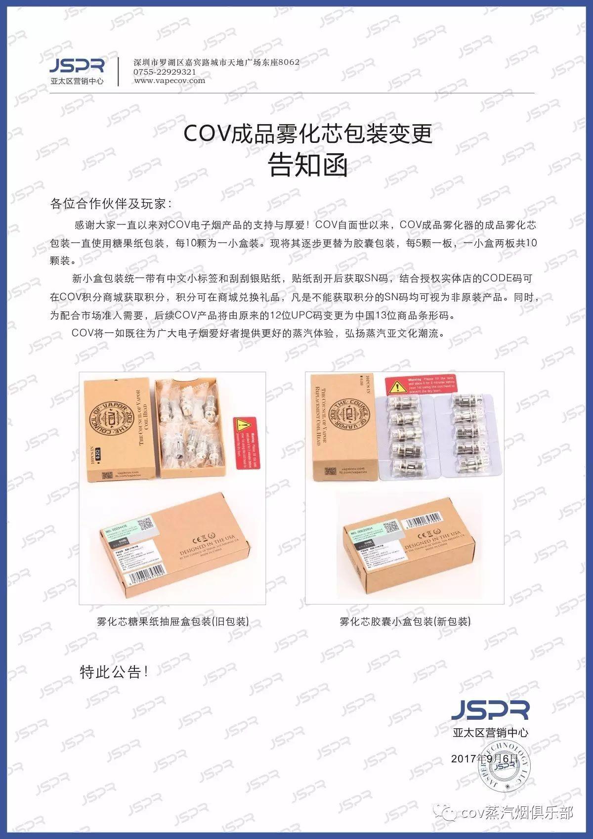 告知函丨COV成品雾化芯单颗包装变更