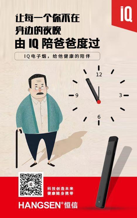 【IQ说】致父亲:那年你教我别抽烟,现在我教你抽电子烟