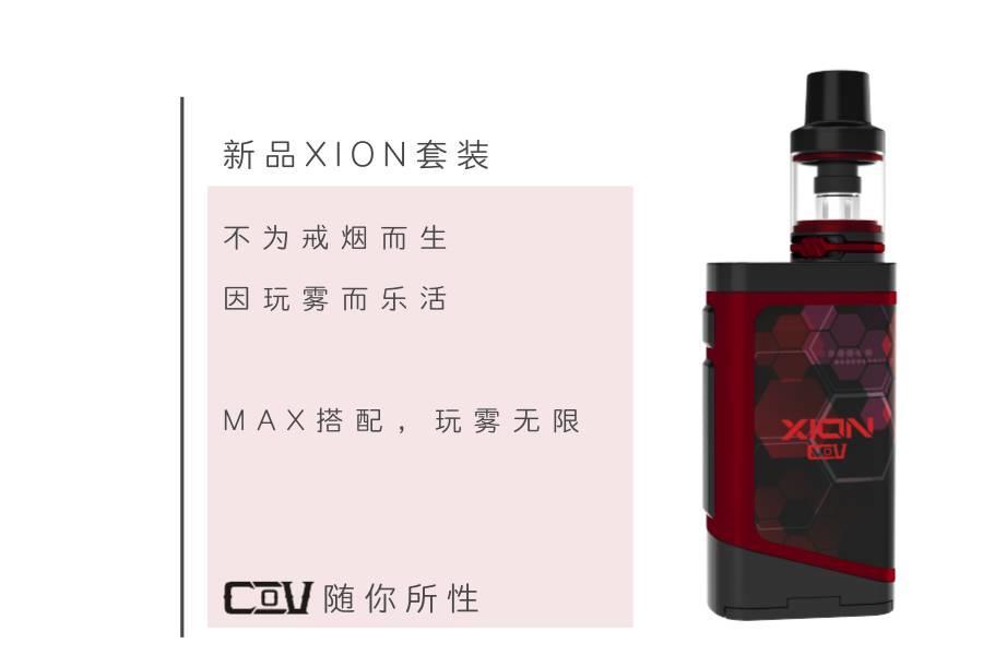 公测开启丨COV新品XION套装