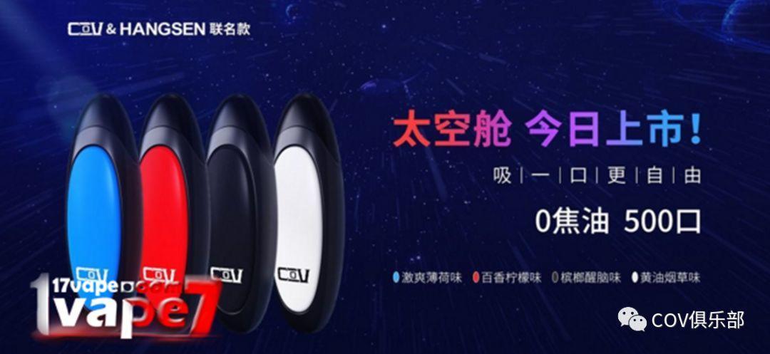 【玩家测评】COV太空舱激爽薄荷上手体验