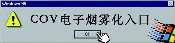 8.3COV电子烟×MALA麻辣|NFA霓虹未来协会