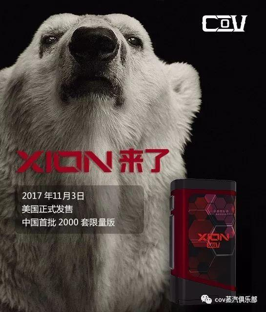 XION出没!COV新品11月3日面向全球发售!