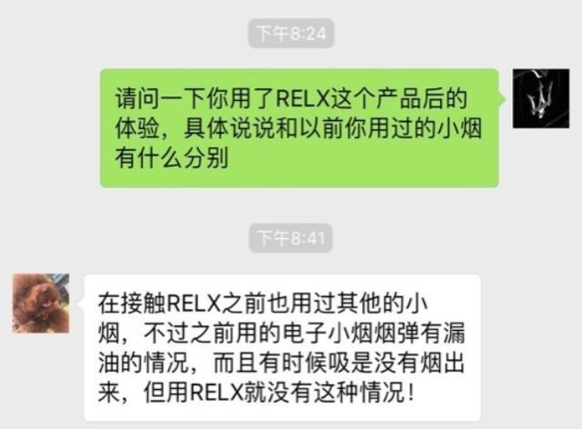 【聚焦点】RELX悦刻:国内首个采用FEELM陶瓷印刷体的小烟