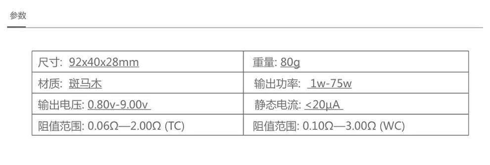 【新品】SMOK TreeBox温控盒子电子烟套装75W双驱功模式