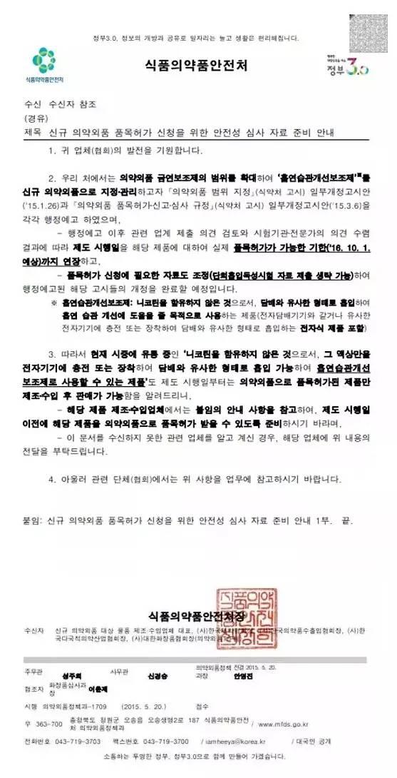 韩国电子烟将告别野蛮生长
